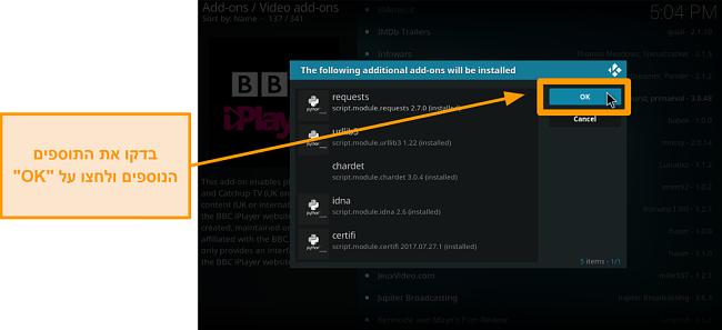 צילום מסך של אופן התקנת התוסף הרשמי של קודי שלב תשע בדוק תוספות נוספות ואז לחץ על אישור
