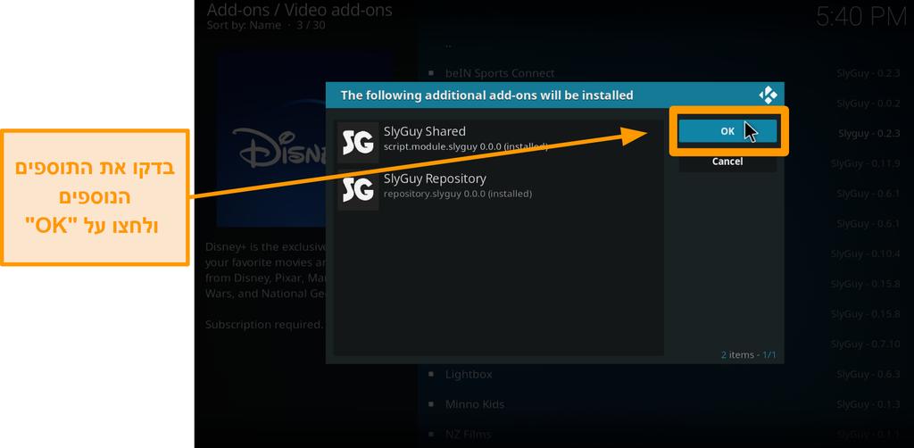 צילום מסך כיצד להתקין תוסף קודדי של צד שלישי שלב 18 תוספות נוספות ואז לחץ על אישור