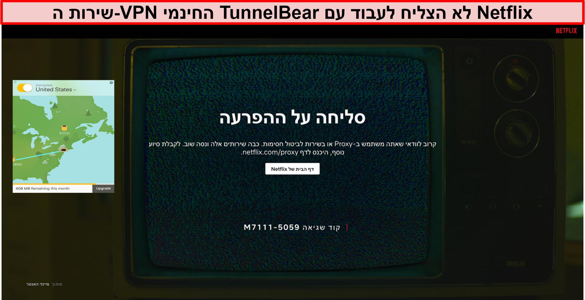 צילום מסך של TunnelBear VPN המחובר לארה