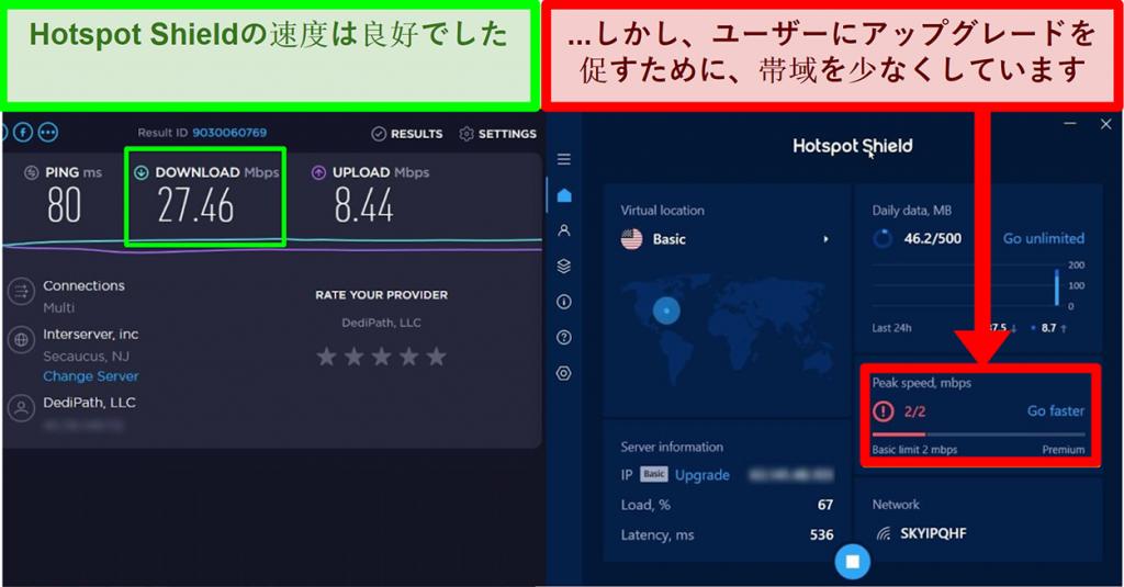 HotspotShieldはユーザーにサブスクリプションをやる気にさせる速度を制限します