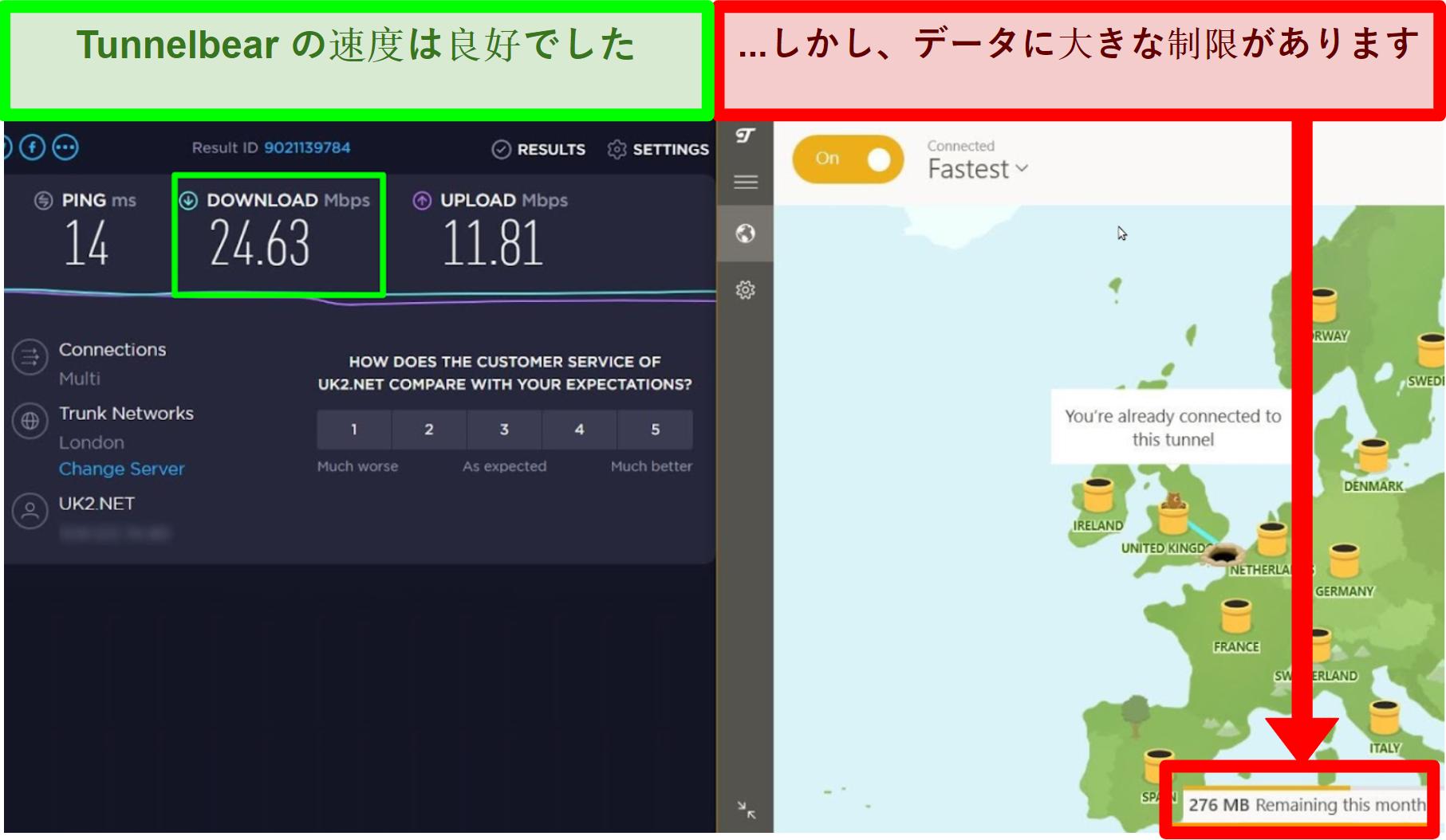 TunnelBearは高速ですが、ユーザーデータを制限します