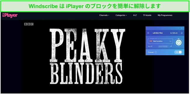 スクリーンショットは、WindscribeでBBC iPlayerを視聴する機能を示しています