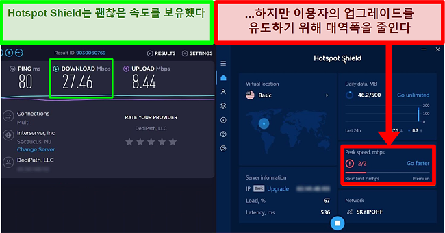 HotspotShield는 사용자가 구독하도록 동기를 부여하는 속도를 제한합니다