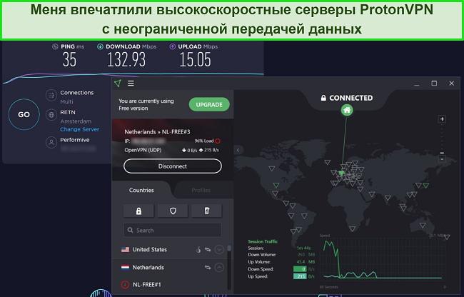 Скриншот теста скорости ProtonVPN.