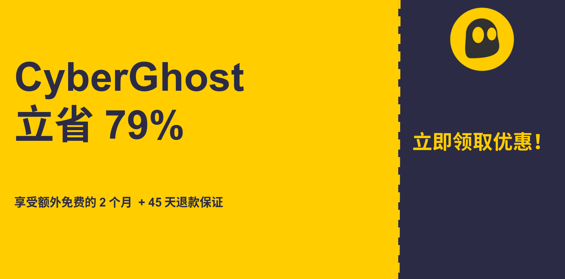 graphic of cyberghostvpn main coupon banner showing 79% off