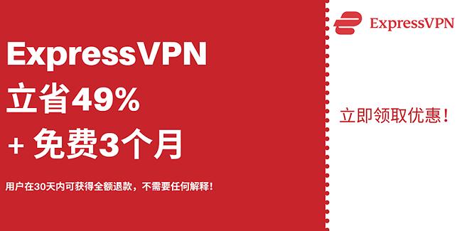 ExpressVPN优惠券可享受49%的折扣和3个月的免费保修,并提供30天的退款保证