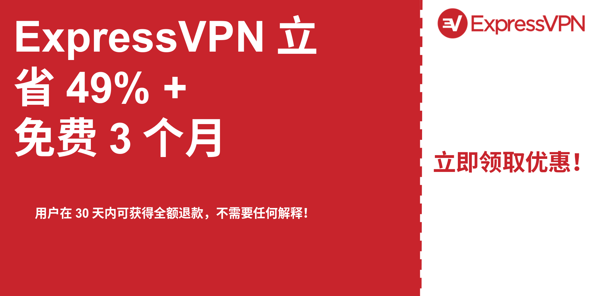 graphic of expressvpn main coupon banner showing 49% off