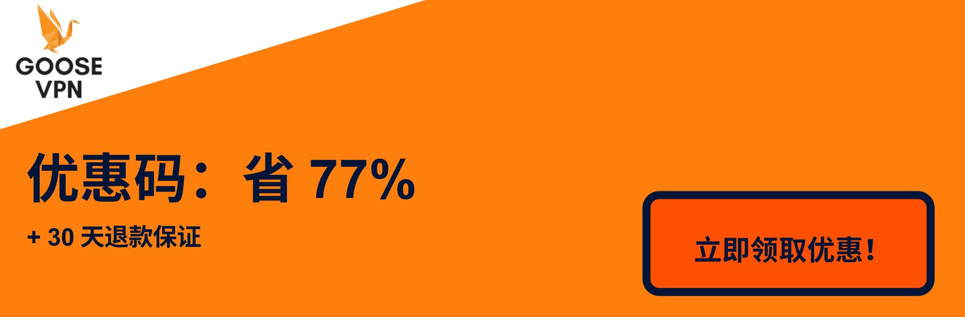 goose vpn coupon banner 77% off