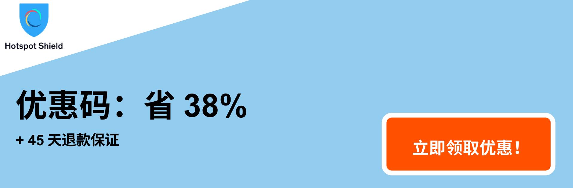 hotspotshield vpn coupon banner 38% off