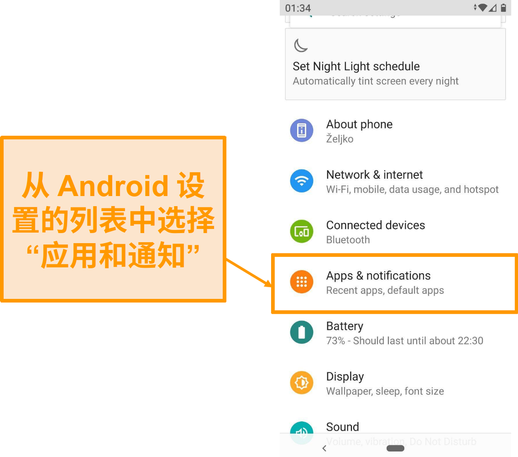 Android 设置列表的屏幕截图
