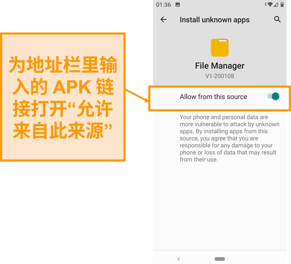 在 Android 上下载的文件管理器的屏幕截图