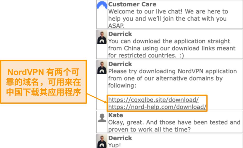 NordVPN 实时聊天功能的屏幕截图