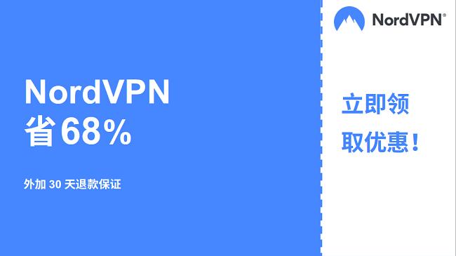 Nordvpn主要优惠券横幅的图形显示68%的折扣
