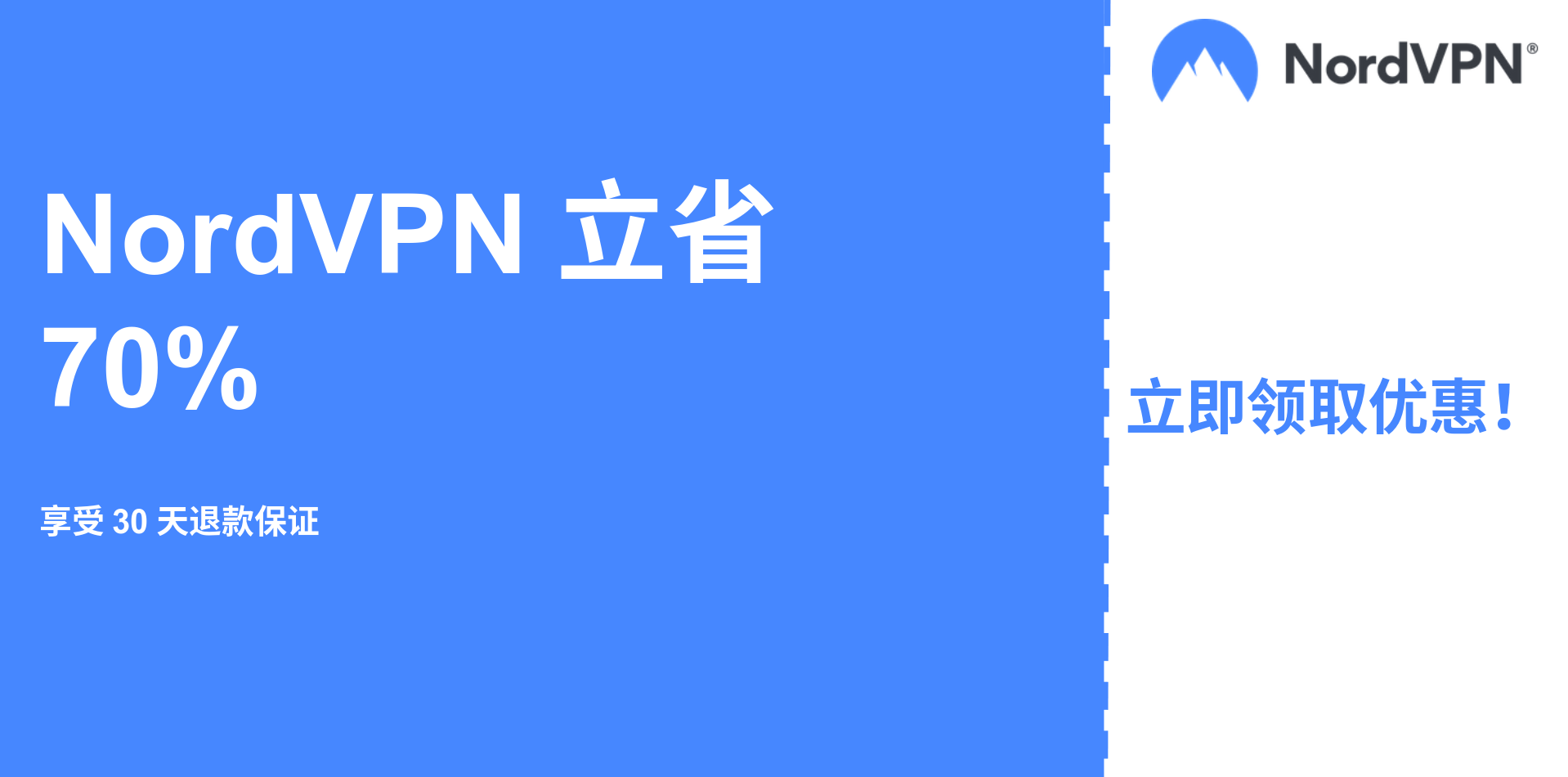 graphic of nordvpn main coupon banner showing 70% off