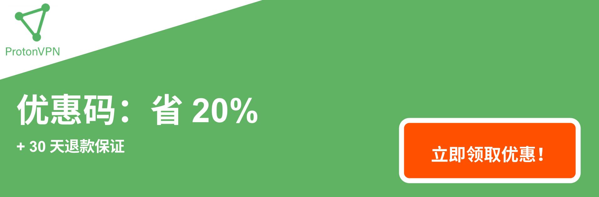 proton vpn coupon banner 20% off