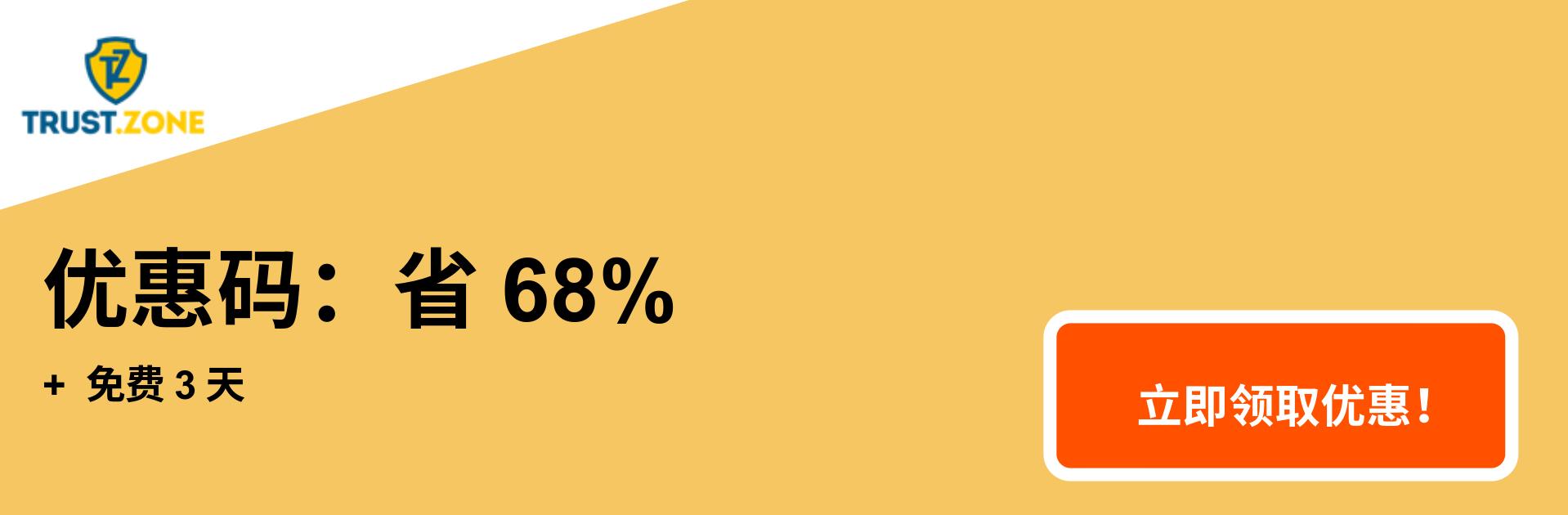 trust zone vpn coupon banner 68% off