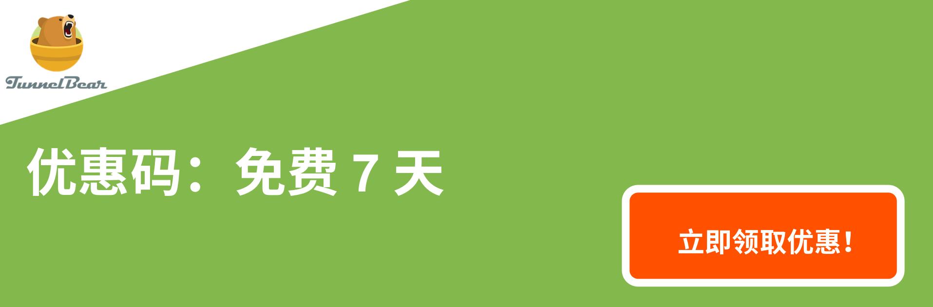 tunnel bear vpn coupon banner 7 days free