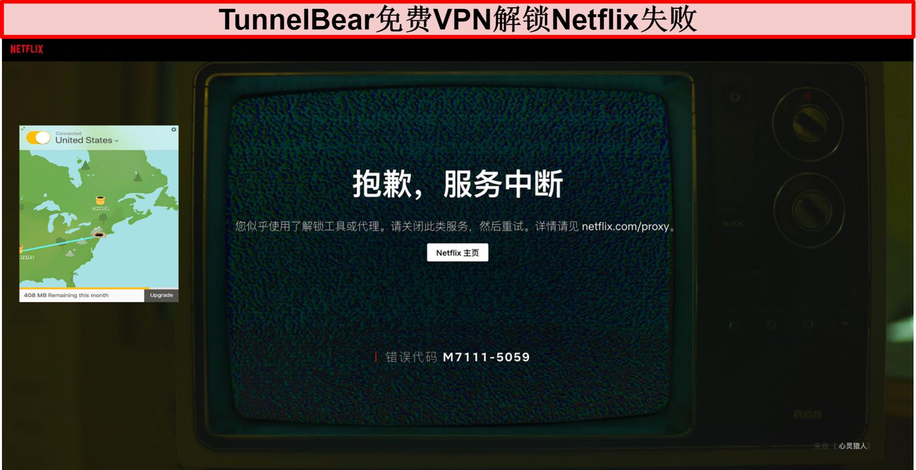 通过Netflix连接到美国的TunnelBear VPN屏幕快照,显示取消阻止程序或代理错误消息