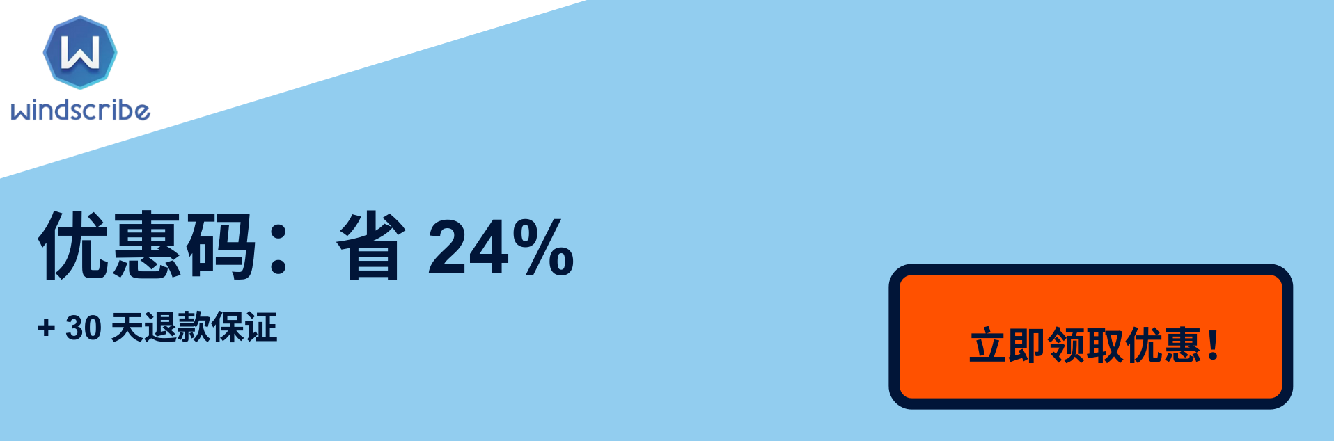 windscribe vpn coupon banner 24% off