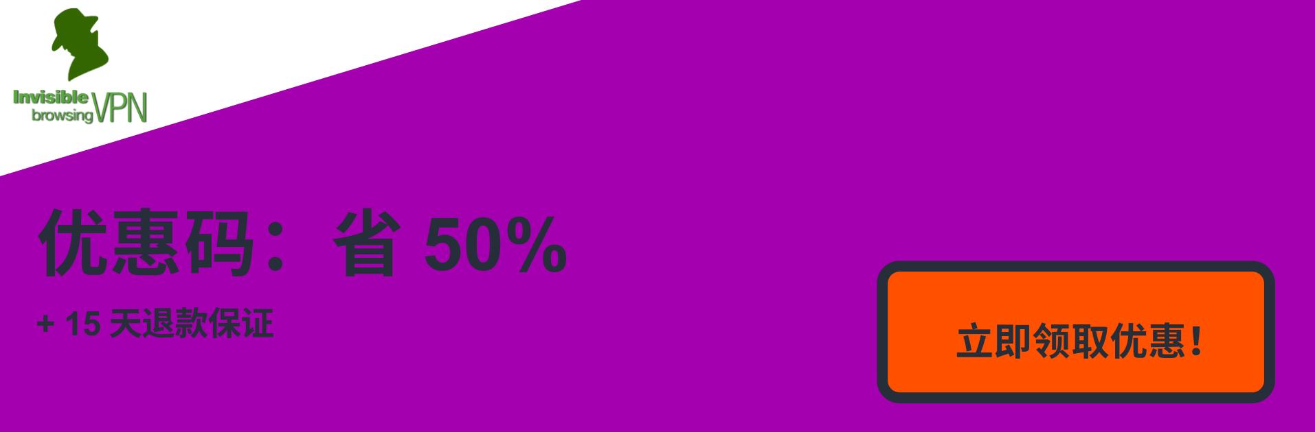 ibvpn coupon banner 50%