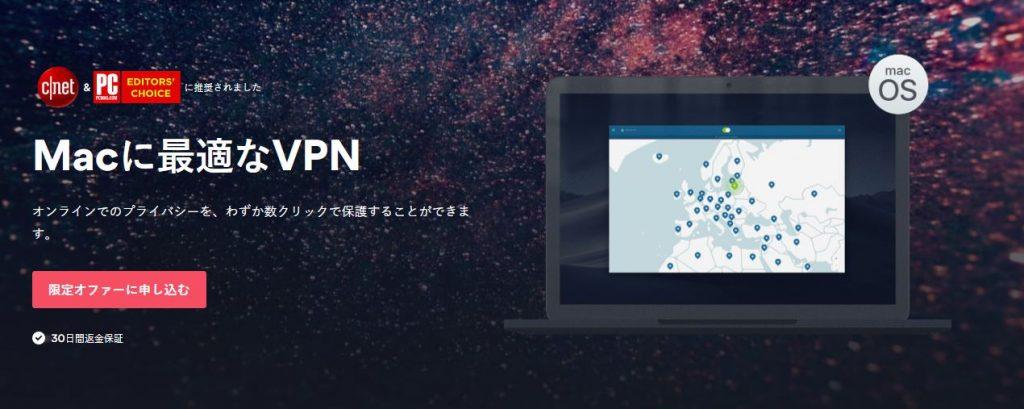 NordVPN - Macに最適なVPN