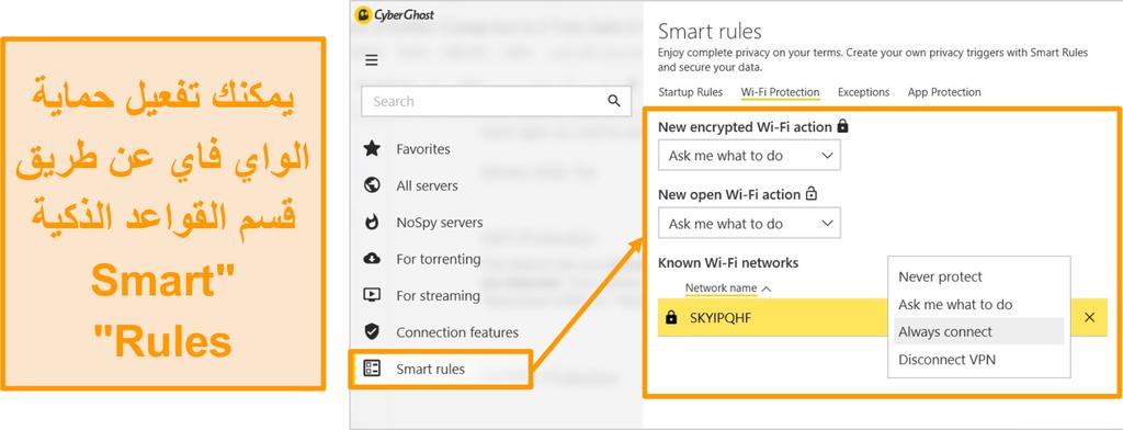 لقطة شاشة لميزة حماية CyberGhost WiFi