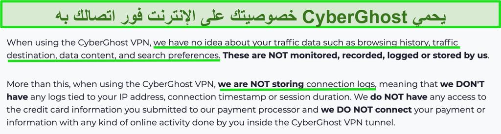 لقطة شاشة لبيان خصوصية CyberGhost VPN على موقع الويب الخاص بها