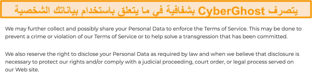 لقطة شاشة لسياسة خصوصية CyberGhost على موقعها الإلكتروني تفيد بأن VPN تجمع بعض البيانات الشخصية