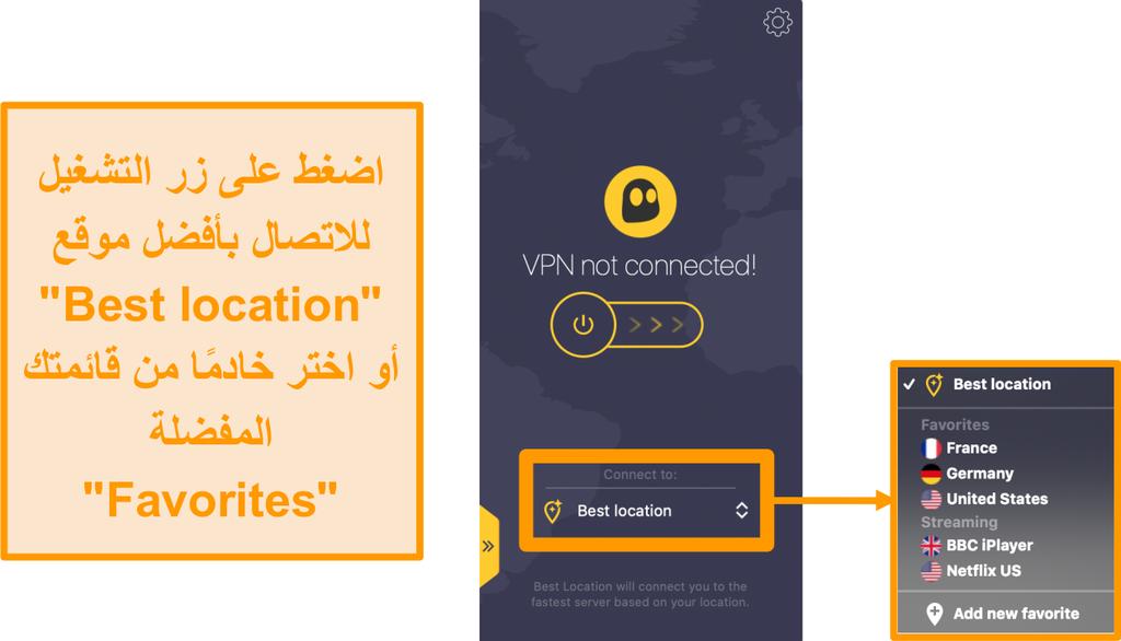 لقطة شاشة لزر CyberGhost VPN للاتصال السريع