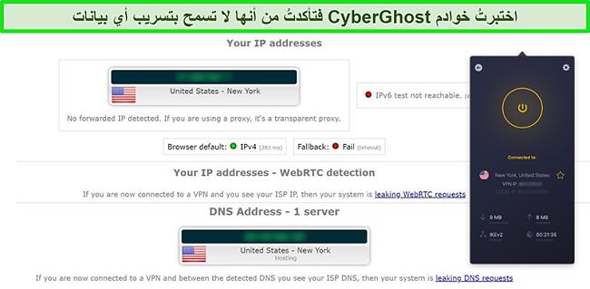 لقطة شاشة لـ CyberGhost VPN متصلة بخادم أمريكي وتم اجتياز اختبار تسرب IP بنجاح