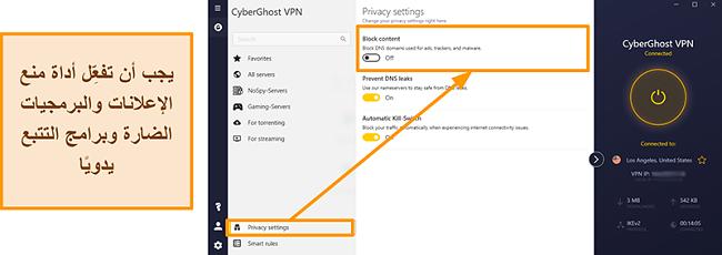 لقطة شاشة لإعلانات CyberGhost VPN ومتعقبها وحاجب البرامج الضارة