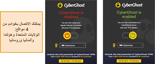 لقطة شاشة لملحق متصفح CyberGhost VPN