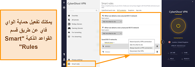لقطة شاشة لميزة حماية WiFi في CyberGhost VPN