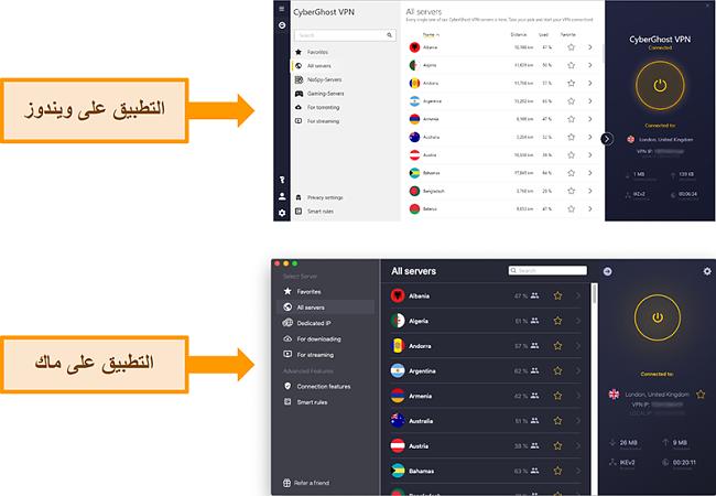 لقطة شاشة لتطبيق CyberGhost VPN على نظام Windows مقابل Mac
