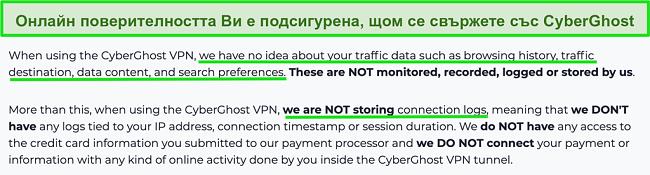 Снимка на декларацията за поверителност на CyberGhost VPN на уебсайта си
