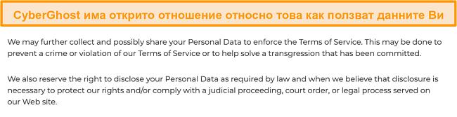 Екранна снимка на политиката за поверителност на CyberGhost на уебсайта си, в която се посочва, че VPN събира някои лични данни