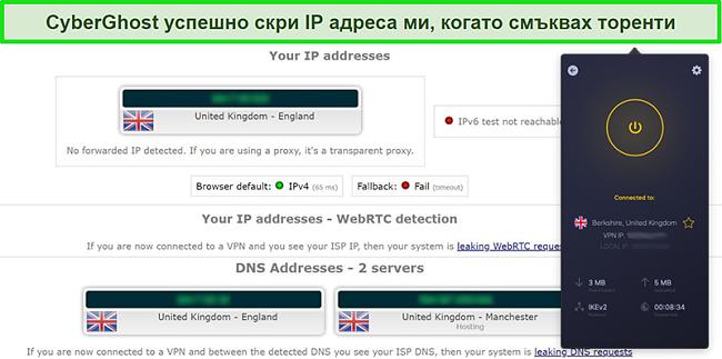 Екранна снимка на CyberGhost VPN, свързана към сървър в Обединеното кралство и успешно преминаваща тест за IP течове