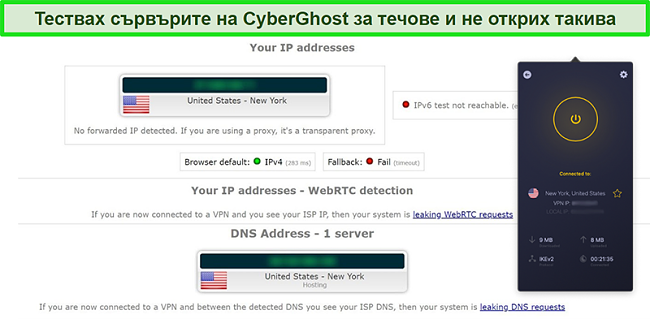 Екранна снимка на CyberGhost VPN, свързана към американски сървър и успешно преминаваща тест за IP течове