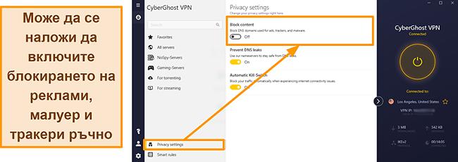 Екранна снимка на блокиране на реклами, тракер и злонамерен софтуер на CyberGhost VPN