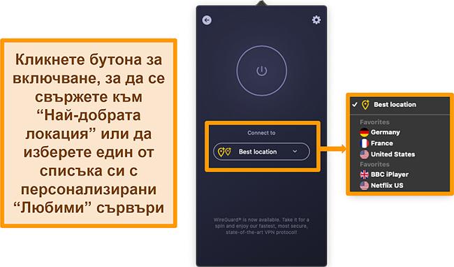 Екранна снимка на функцията CyberGhost VPN за най-добро местоположение в приложението