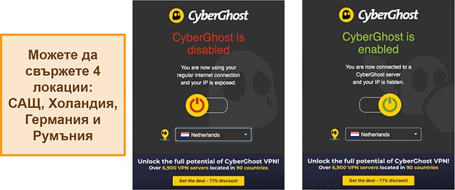 Екранна снимка на разширението за браузър CyberGhost VPN