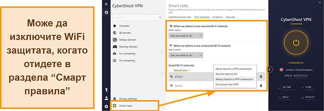 Екранна снимка на функцията WiFi Protection на CyberGhost VPN