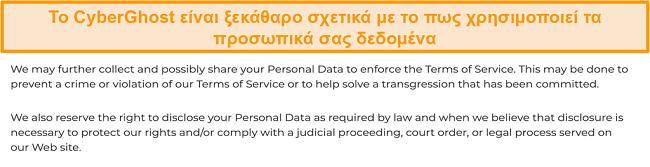 Στιγμιότυπο οθόνης της πολιτικής απορρήτου του CyberGhost στον ιστότοπό του που δηλώνει ότι το VPN συλλέγει ορισμένα προσωπικά δεδομένα