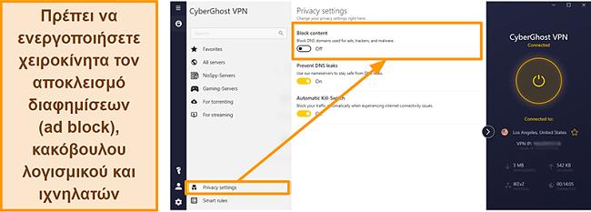 Στιγμιότυπο οθόνης του αποκλεισμού διαφημίσεων, παρακολούθησης και κακόβουλου λογισμικού του CyberGhost VPN