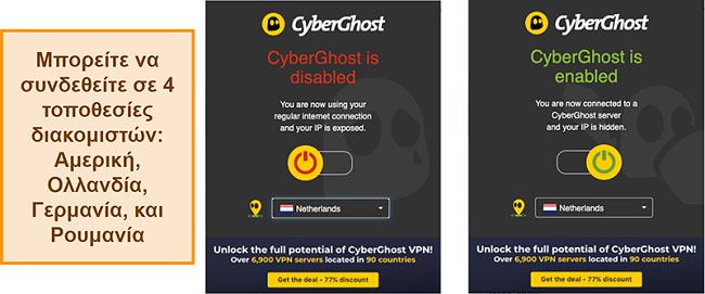 Στιγμιότυπο οθόνης της επέκτασης προγράμματος περιήγησης VPN CyberGhost