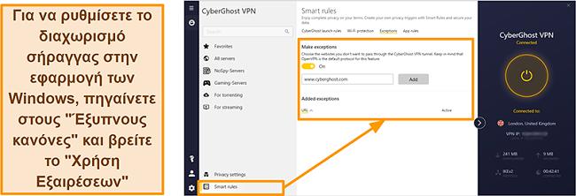 Στιγμιότυπο οθόνης της λειτουργίας Whitelister έξυπνων κανόνων του CyberGhost VPN