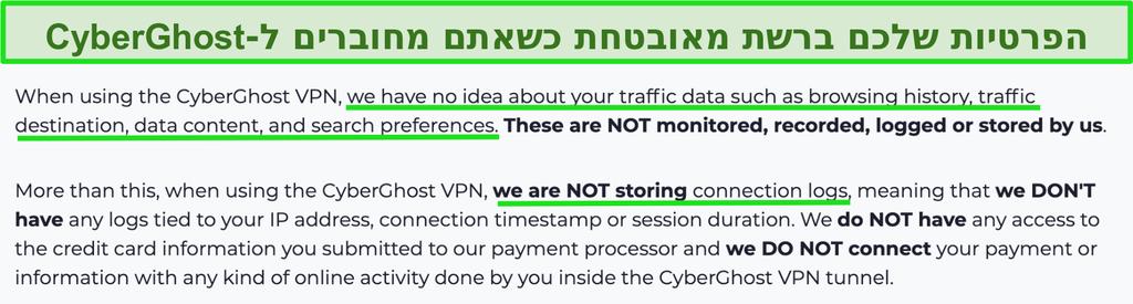 תמונת מסך של הצהרת הפרטיות של CyberGhost VPN באתר האינטרנט שלה