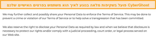 צילום מסך של מדיניות הפרטיות של CyberGhost באתר האינטרנט שלה וקובע כי ה- VPN א�
