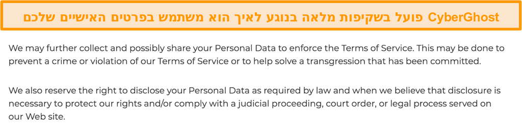 צילום מסך של מדיניות הפרטיות של CyberGhost באתר האינטרנט שלה וקובע כי ה- VPN אכן אוסף נתונים אישיים