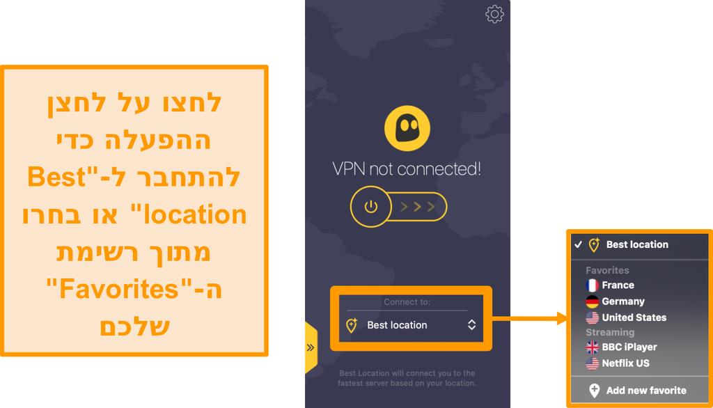 צילום מסך של CyberGhost VPN לחבר מהיר כפתור